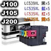 BROTHER LC539XL黑+LC535XL藍+LC535XL紅+LC535XL黃 相容墨水匣LC539/LC535(顏色任選20顆)【適用】MFC-J100/J105/J200
