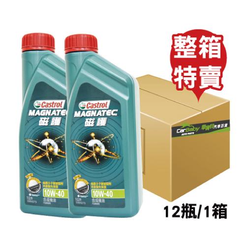 Castrol嘉實多 磁護 10W40 合成機油 (12罐/箱)