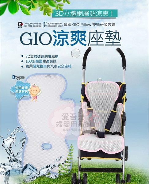 【愛吾兒】【韓國GIO ICE SEAT】超透氣涼爽座墊B型裙型 (推車/汽座專用) 藍/粉 韓國製