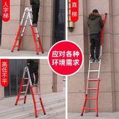 人字梯鋁合金伸縮梯子家用折疊樓梯升降加厚工程梯室內多功能便攜