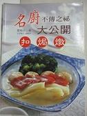 【書寶二手書T3/餐飲_J9B】名廚不傳之祕大公開-扣焗燉_鄧相合,錢嘉琪