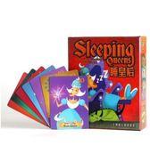 兒童益智玩具沉睡皇后桌游卡牌