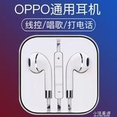 oppo手機a5通用r11s入耳式r9sk耳機plus耳塞式r15x夢境版r9m r7s a7x專用『小淇嚴選』