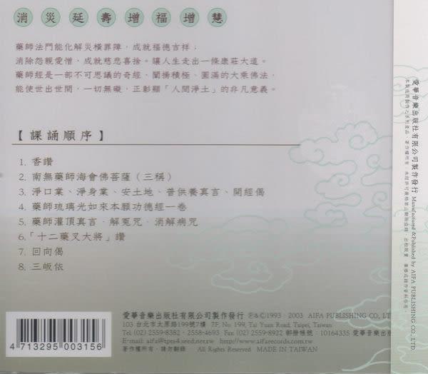 國語課誦佛經 5  藥師經 CD (購潮8)