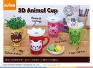 造型塑膠杯 冷水杯 3D動物水杯 (W-265)