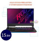 ASUS G531GV-0081A9750H 15.6吋 ◤0利率◢ ROG 電競 筆電 (i7-9750H/16GD4/1TSSD/W10)