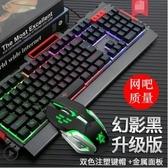 機械鍵盤 機械手感電腦有線usb鍵盤鼠標套裝耳機三件套游戲吃雞jy【快速出貨八折下殺】