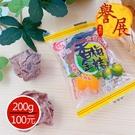 【譽展蜜餞】香梅金桔(單顆裝) 200g/100元