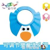 寶寶洗頭帽 小孩嬰幼兒洗發帽 兒童沐浴帽 可調節防水洗澡帽 魔方數碼館