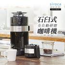 *加碼贈奇美兩用吸塵器*【日本Siroca】SC-C1120K-SS 石臼式全自動研磨咖啡機