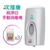 次綠康淨白手動消毒機 (含4L抗菌液*3)