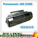 USAINK~Panasonic UG3350/UG-3350 環保碳粉匣 適用UF-580/UF-585/UF-590/UF-595/UF580/UF585/UF590/UF595/UF-610