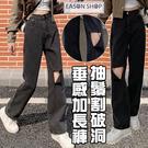EASON SHOP(GQ3237)實拍男友風單寧不規則割破洞毛邊抽鬚垂感直筒牛仔褲女高腰長褲休閒寬管褲拖地褲