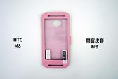 【限量出清】HTC M8 開窗皮套