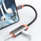 Mcdodo Type-C轉接頭轉接器音頻轉接線 3.5mm PD60W 聽歌充電線控通話 積木系列 麥多多