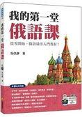 我的第一堂俄語課(隨書附贈俄籍名師親錄標準俄語發音 朗讀MP3)