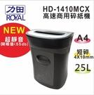 力田-ROYAL HD-1400MCX 專業 短碎型 碎紙機 超靜音