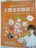 【書寶二手書T1/美工_EWV】美姬老師的幸福手作立體造型饅頭寶典:全天然蔬果麵團配方,從基