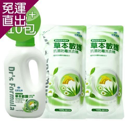 台塑生醫Dr's Formula 草本敏護-抗菌防霉洗衣精1瓶+10包【免運直出】