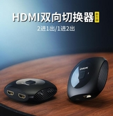 hdmi一分二切換器兩2進1出分配器分屏器1分2高清4K一拖二電腦顯示器二進一  魔法鞋櫃