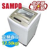 聲寶 SAMPO 12.5公斤單槽洗衣機 ES-A13F(Q)