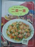 【書寶二手書T9/餐飲_QHJ】二菜一湯_莊佩柔