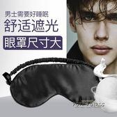 眼罩男睡眠遮光透氣夏睡覺真絲