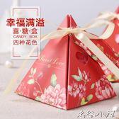 喜糖盒子婚慶禮盒糖果盒婚禮喜糖袋