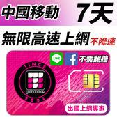 【TPHONE上網專家】 中國移動 7天無限4G高速上網 不降速 不須翻牆 FB/LINE直接用