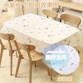 桌布 餐桌布防水防油免洗桌布小清新長方形餐廳台布家用茶几桌墊餐桌墊 4色