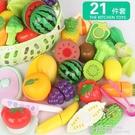 切水果兒童玩具寶寶蔬菜蛋糕切切樂套裝男女孩過家家仿真廚房組合『快速出貨』