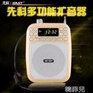 擴音器 SAST/先科N720 教學擴音器喊話器教師導游有線無線大功率喊話話筒 韓菲兒