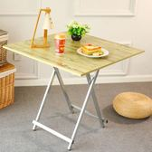 家用餐桌簡約小戶型飯桌便攜多功能桌子擺攤桌學習桌四方桌折疊桌igo『新佰數位屋』