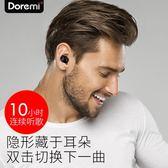 Doremi/多萊米 J18藍芽耳機隱形無線耳塞式運動蘋果開車迷你超小 英雄聯盟