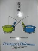 【書寶二手書T4/科學_GCY】囚犯的兩難-賽局理論與數學天才馮紐曼的故事_威廉‧龐士東