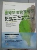 【書寶二手書T7/科學_PJD】臺灣環境變遷解密-改變未來的12堂課_柳中明