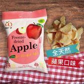 泰國 Wel.B 全天然冷凍乾燥鮮果乾12g-蘋果口味[衛立兒生活館]