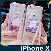 iPhone X/XS 5.8吋 水鑽香水瓶保護套 軟殼 附水晶掛繩 閃亮貼鑽 流沙全包款 矽膠套 手機套 手機殼