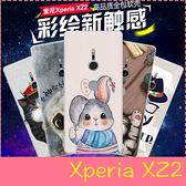 【萌萌噠】SONY Xperia XZ2 (5.7吋) 彩繪磨砂手機殼 卡通塗鴉 超薄防指紋 全包矽膠軟殼 手機殼 外殼