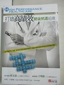【書寶二手書T1/養生_CQP】打造高績效健康照護組織_原價400_茱蒂吉泰爾