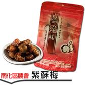 南化區農會-紫蘇梅180g