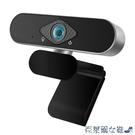 攝像頭 小米高清網絡直播USB攝像頭外置教學1080P外接電腦帶麥克風 快速出貨