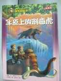 【書寶二手書T1/兒童文學_GHS】神奇樹屋7-冰原上的劍齒虎_瑪麗.波.奧斯本