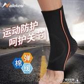 護腳踝套-保護腳后跟護腳套運動護腳踝男專業護踝扭傷籃球防崴腳腳踝 提拉米蘇