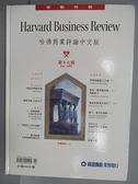 【書寶二手書T6/財經企管_EMS】哈佛商業評論中文版_17期_再探激勵員工之道