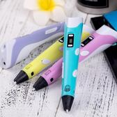 兒童3d打印筆立體涂鴉筆 玩具多功能3d筆立體筆3d畫筆三d打印筆 瑪麗蓮安