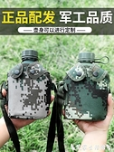 戶外水壺 戶外軍人07部隊便攜軍迷彩軍訓水壺10式行軍大容量軍用水壺 艾家