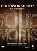 SOLIDWORKS 2017 設計入門經典教材