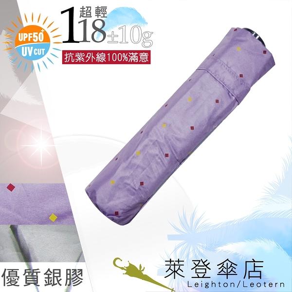 雨傘 陽傘 萊登傘 118克超輕傘 抗UV 易攜 超輕傘 碳纖維 日式傘型 Leighton 菱型點 (粉紫)