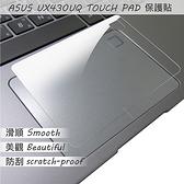 【Ezstick】ASUS UX430 UX430u UX430uq 指紋機 系列 TOUCH PAD 觸控板 保護貼